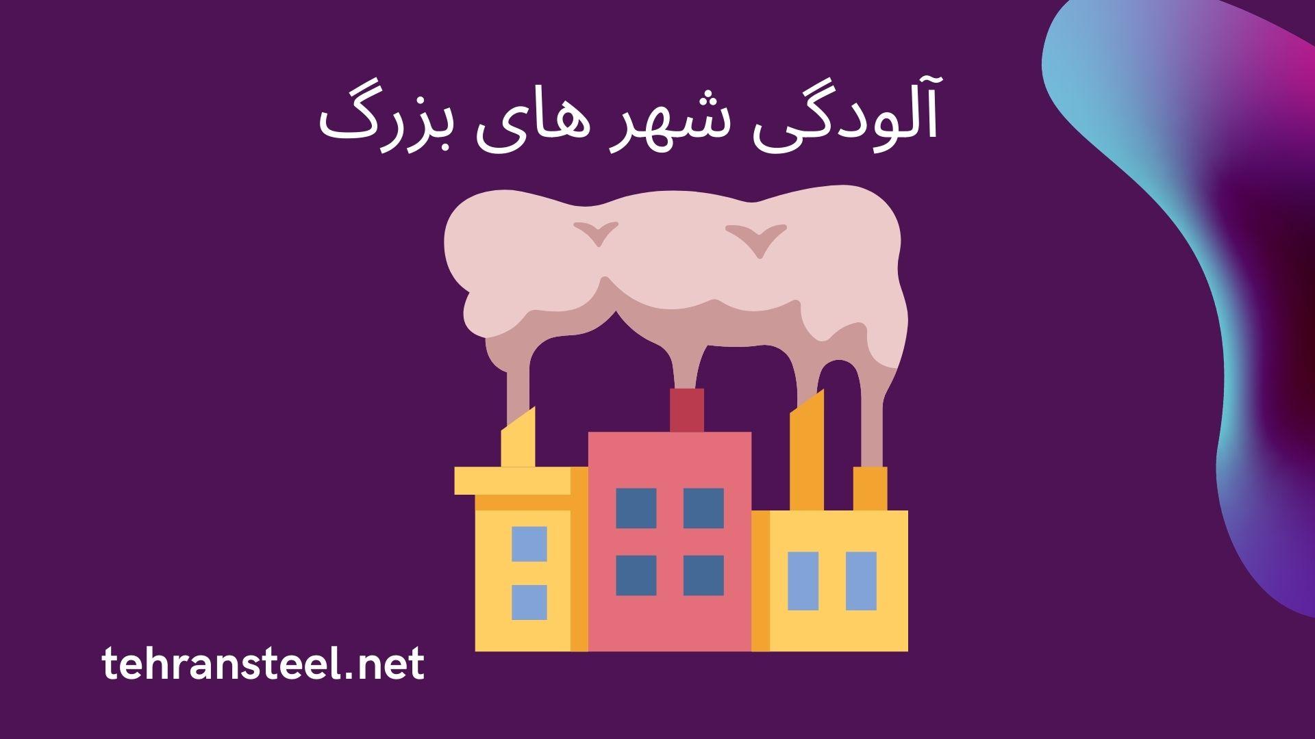آلودگی شهر های بزرگ