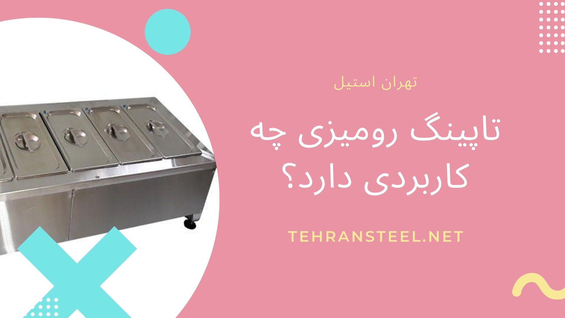 تاپینگ رومیزی چه کاربردی دارد؟