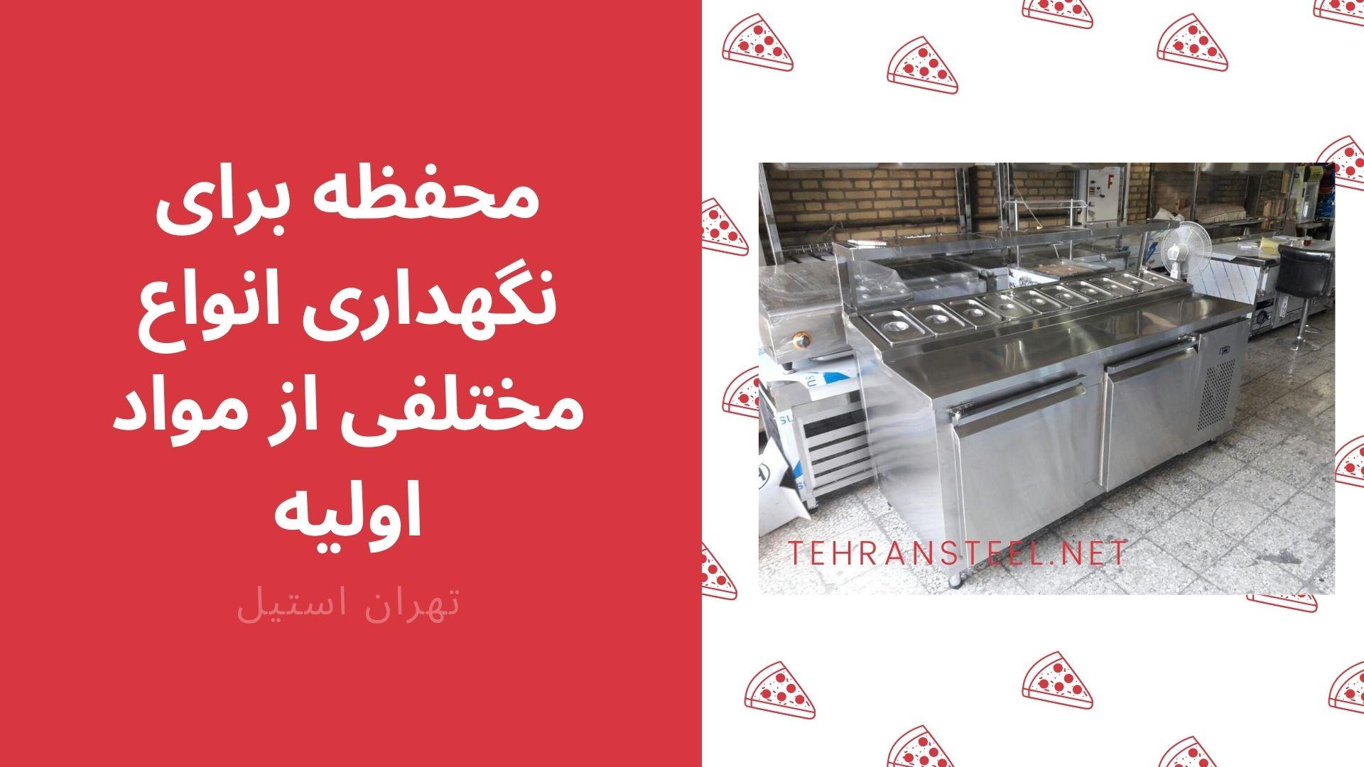 محفظه برای نگهداری انواع مختلفی از مواد اولیه