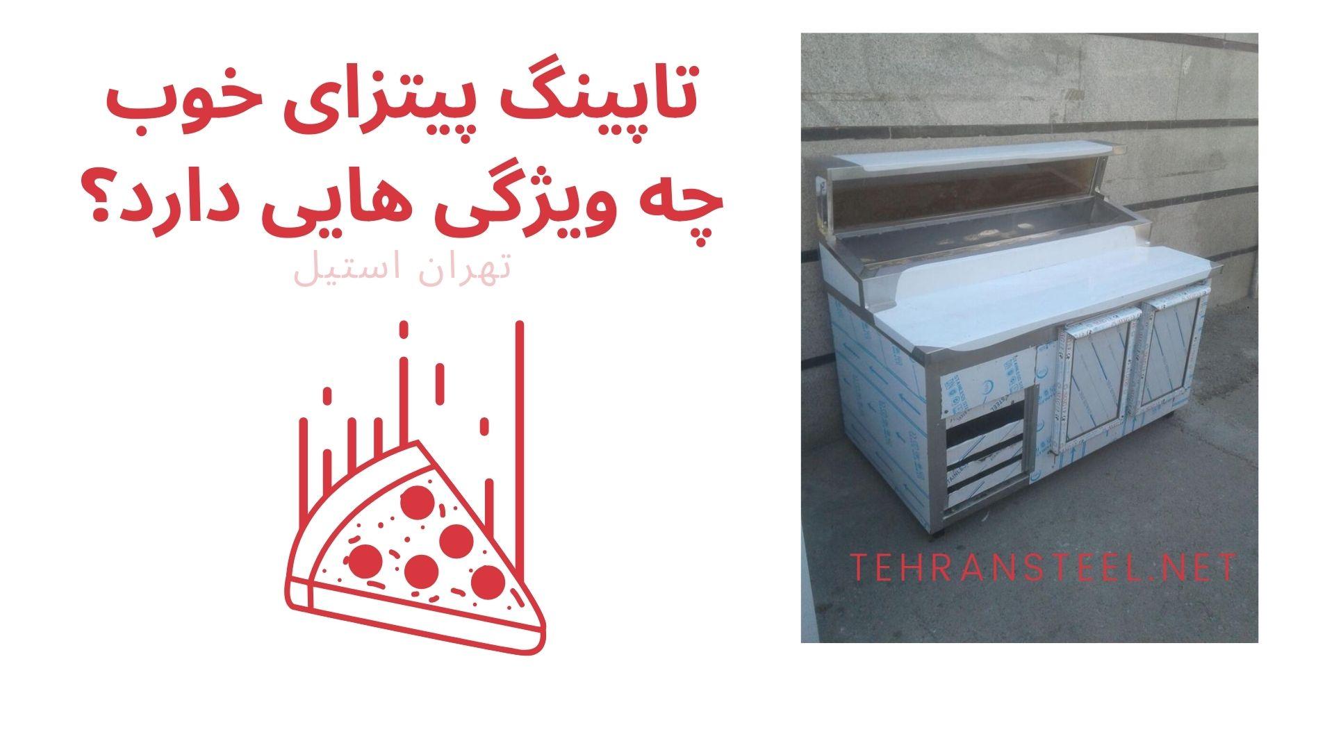 تاپینگ پیتزای خوب چه ویژگی هایی دارد؟