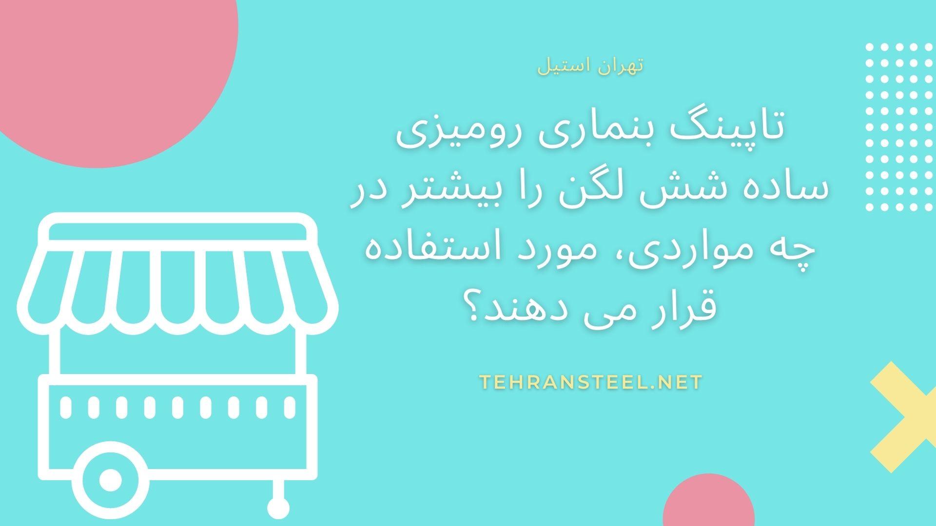 تاپینگ بنماری رومیزی ساده شش لگن را بیشتر در چه مواردی، مورد استفاده قرار می دهند؟