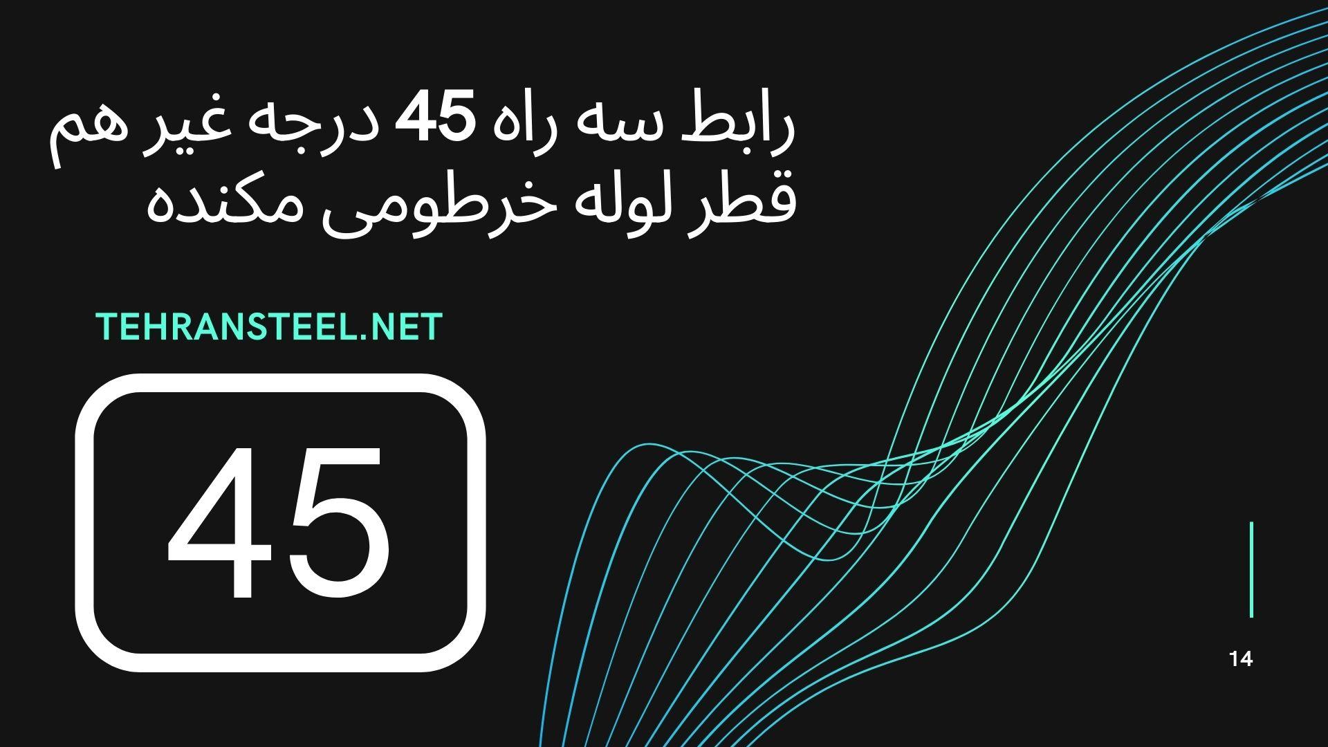 رابط سه راه 45 درجه غیر هم قطر لوله خرطومی مکنده: