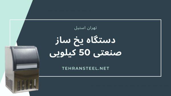 یخ ساز صنعتی ایرانی 50 کیلویی