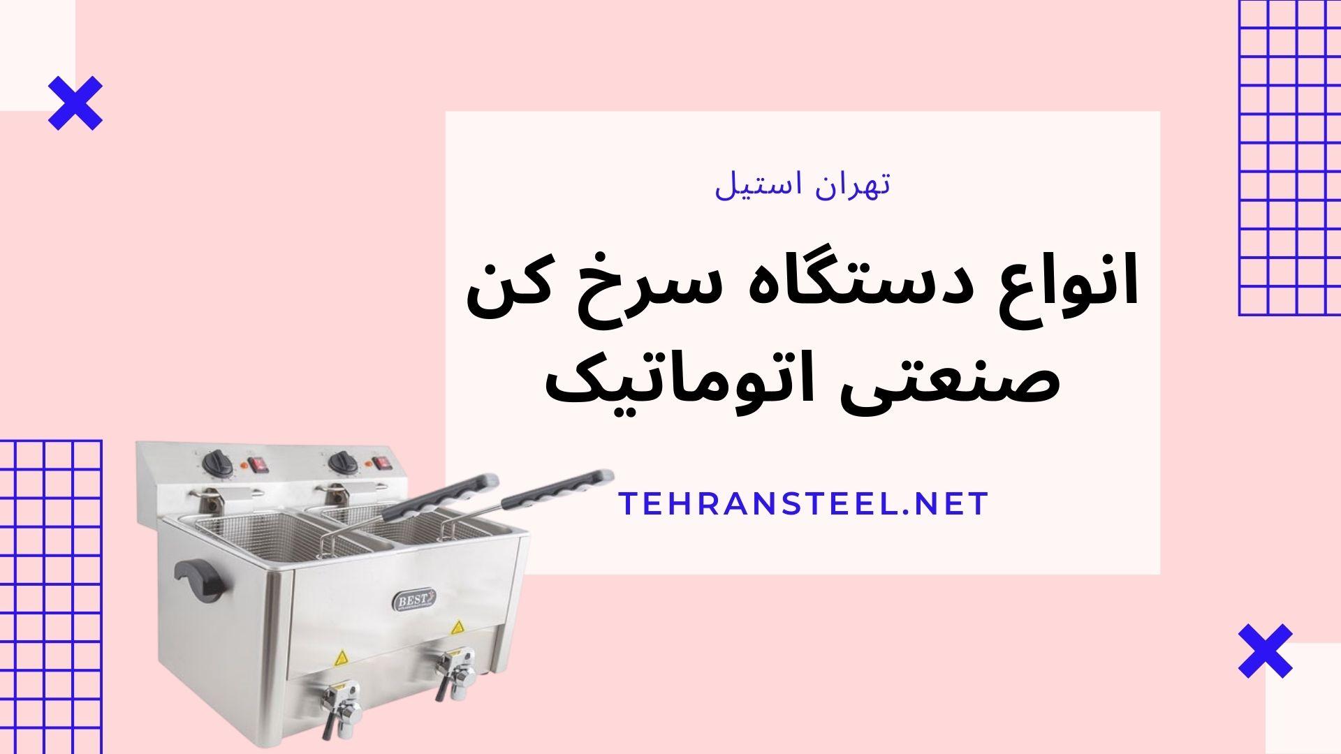 انواع دستگاه سرخکن صنعتی اتوماتیک