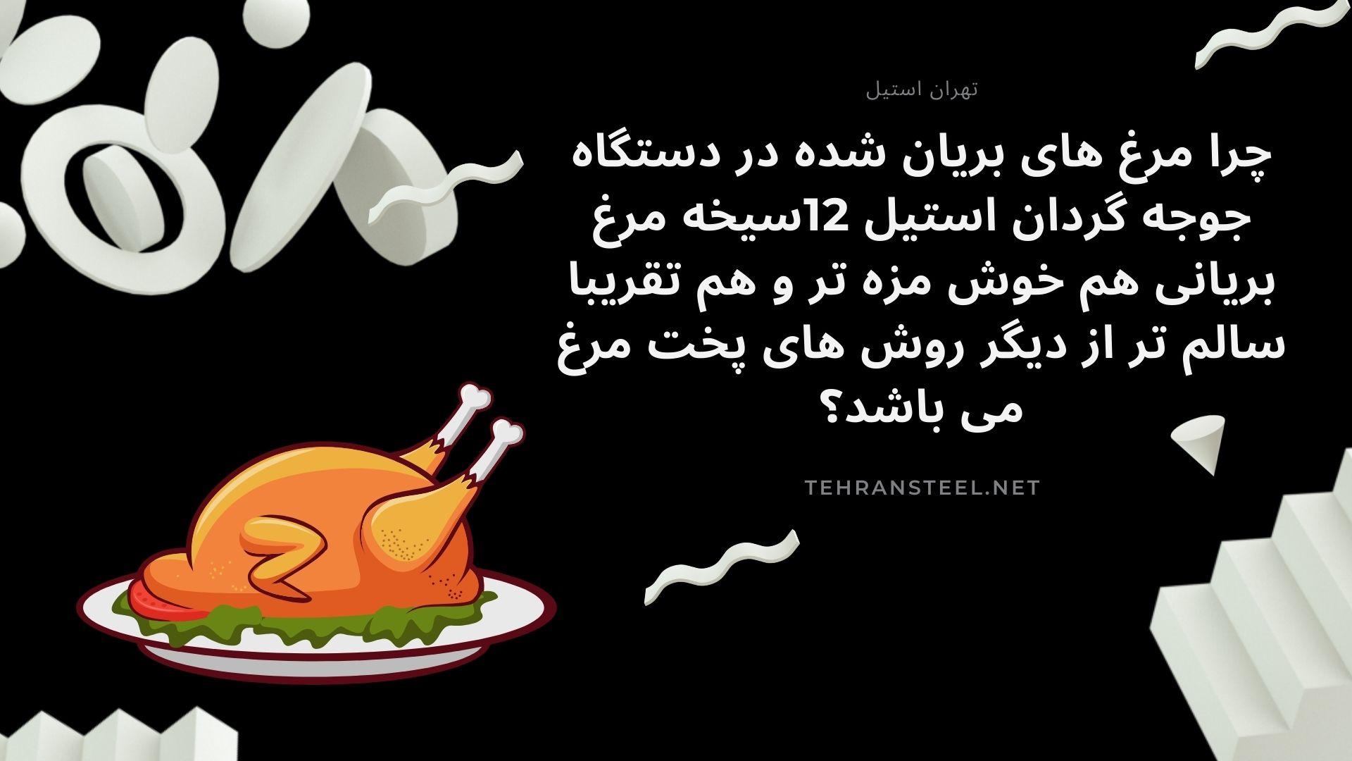 چرا مرغ های بریان شده در دستگاه جوجه گردان استیل ۱۲ سیخه مرغ بریانی هم خوش مزه تر و هم تقریبا سالم تر از دیگر روش پخت مرغ می باشد؟