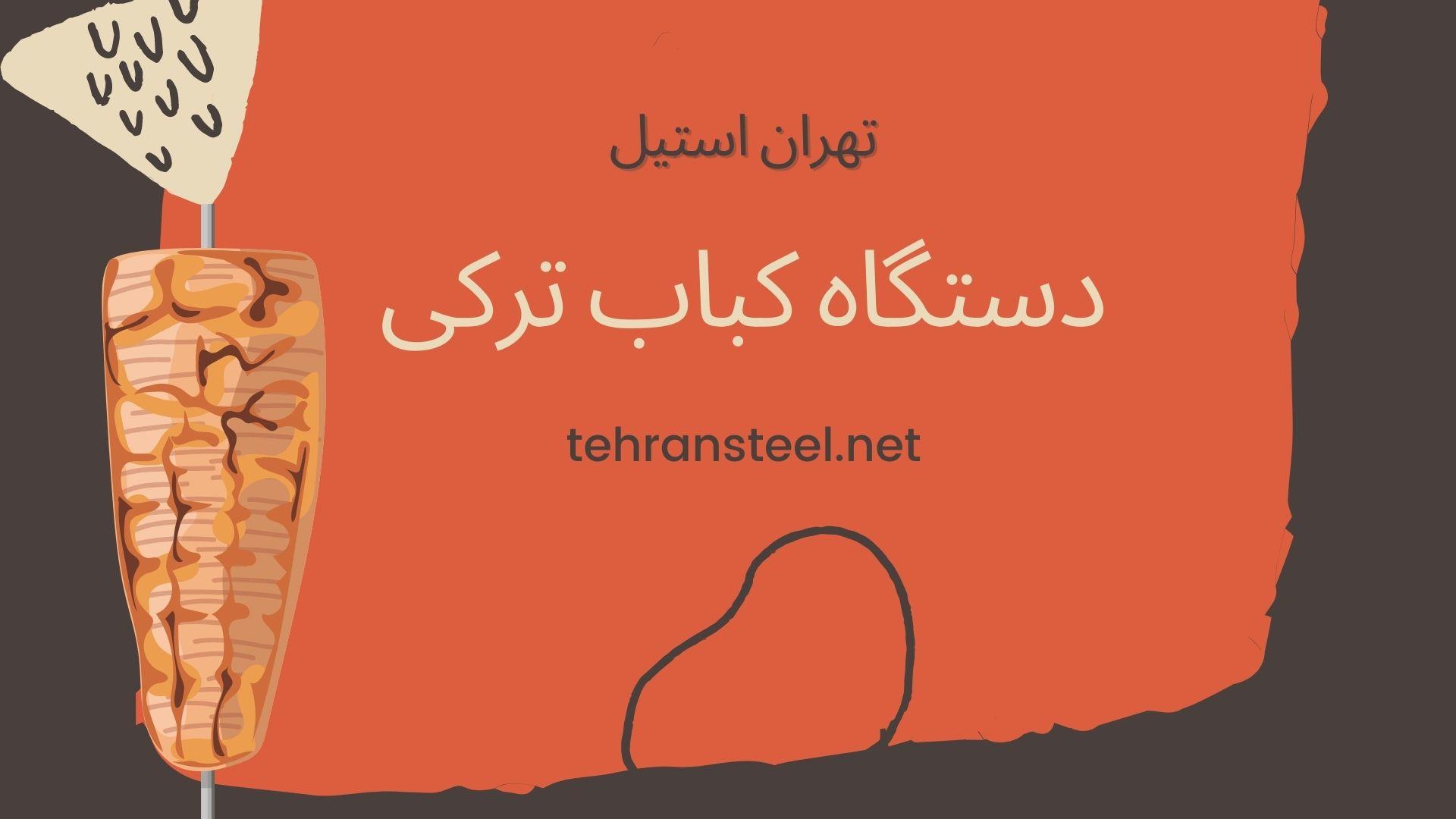 دستگاه کباب ترکی: