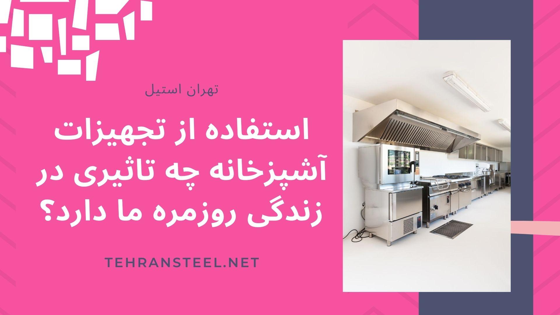 استفاده از تجهیزات آشپزخانه چه تاثیری در زندگی روزمره ما دارد؟
