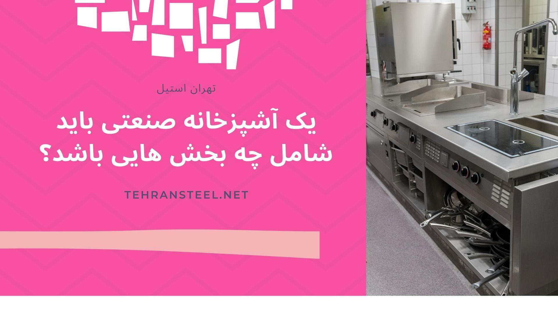 یک آشپزخانه صنعتی باید شامل چه بخش هایی باشد؟