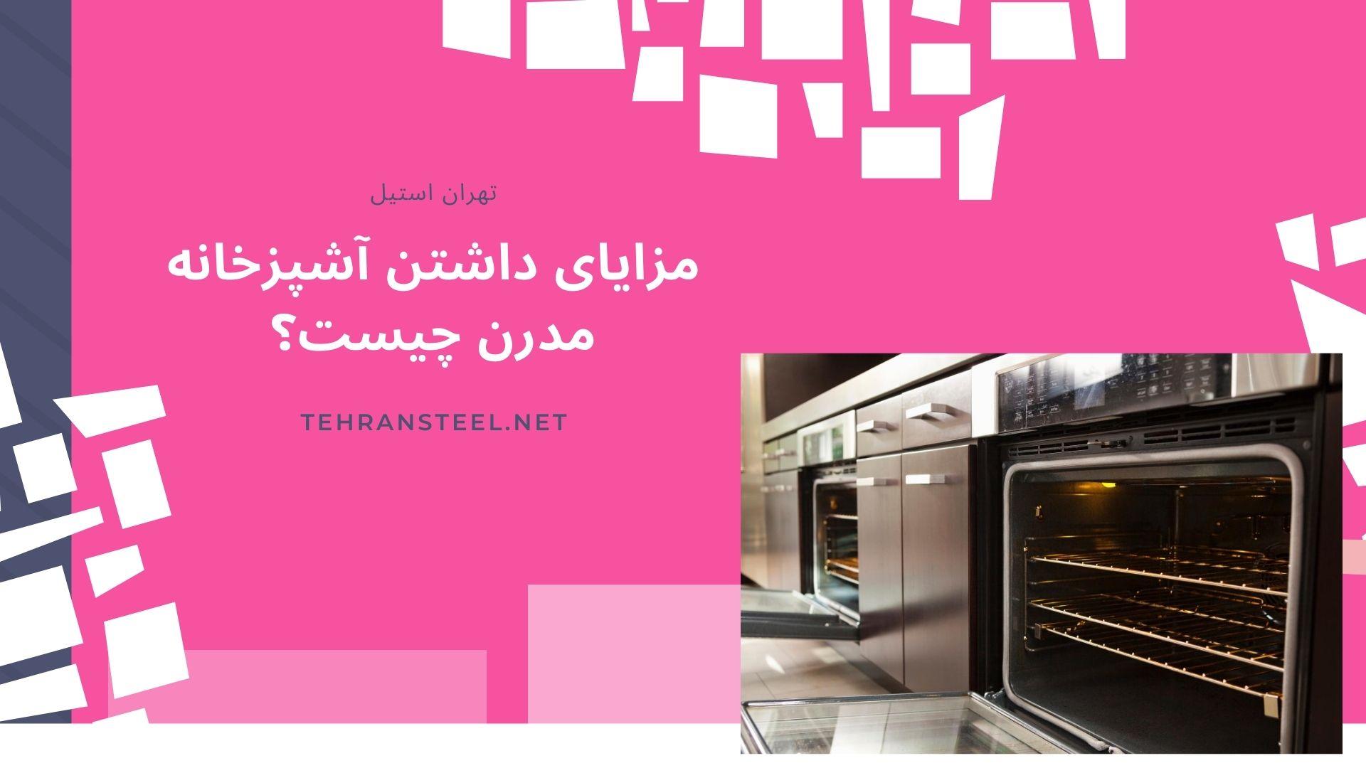مزایای داشتن آشپزخانه مدرن چیست؟