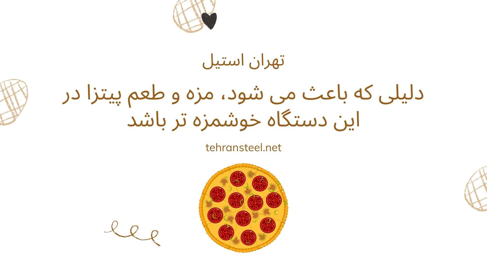 دلیلی که باعث می شود، مزه و طعم پیتزا در این دستگاه خوشمزه تر باشد