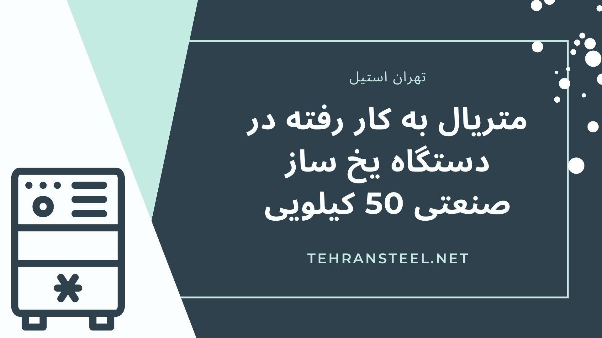 متریال به کار رفته در یخ ساز صنعتی ایرانی 50 کیلویی