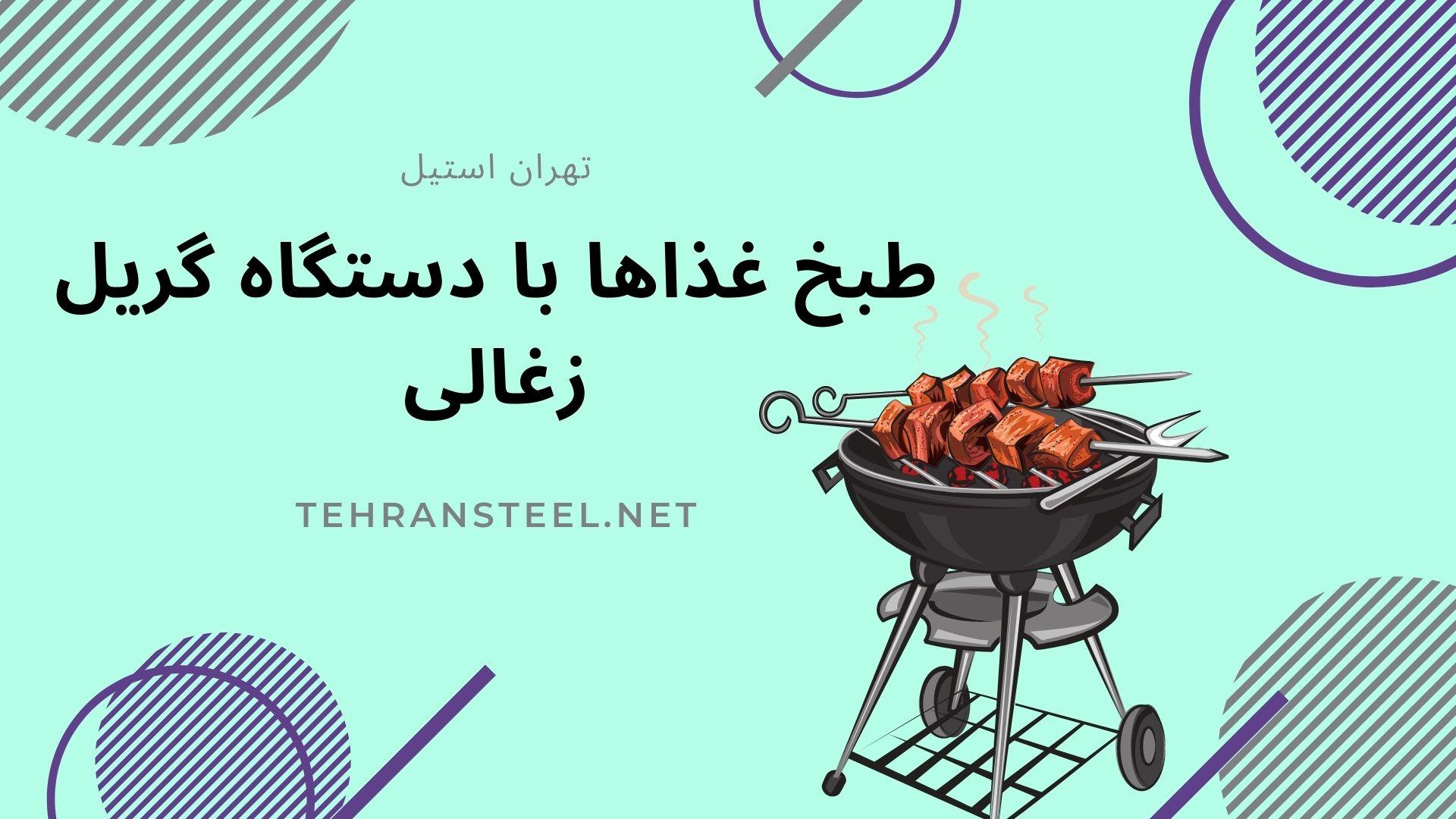 طبخ غذاها با دستگاه گریل زغالی