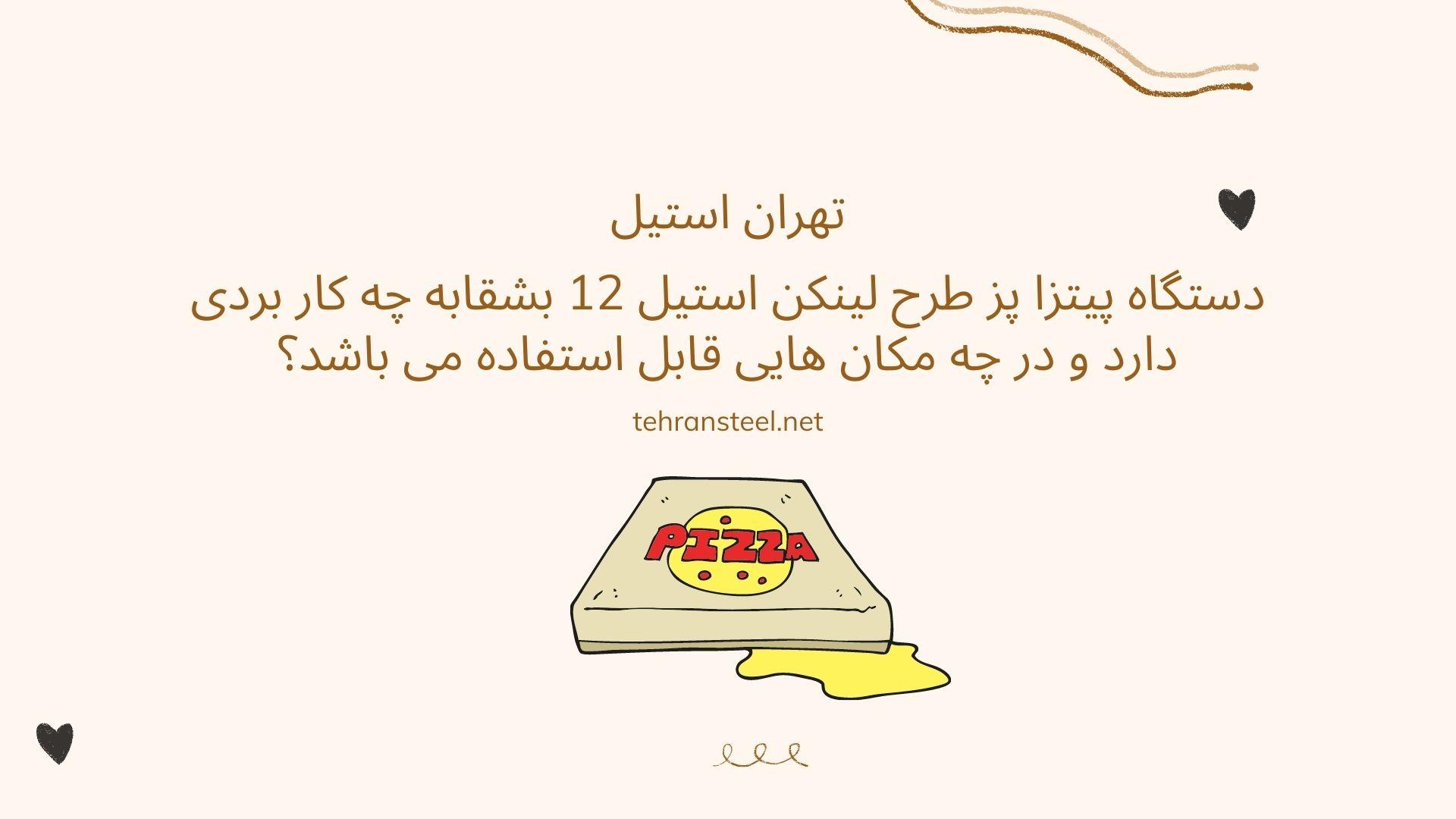 دستگاه پیتزا پز طرح لینکن استیل 12 بشقابه چه کار بردی دارد و در چه مکان هایی قابل استفاده می باشد؟
