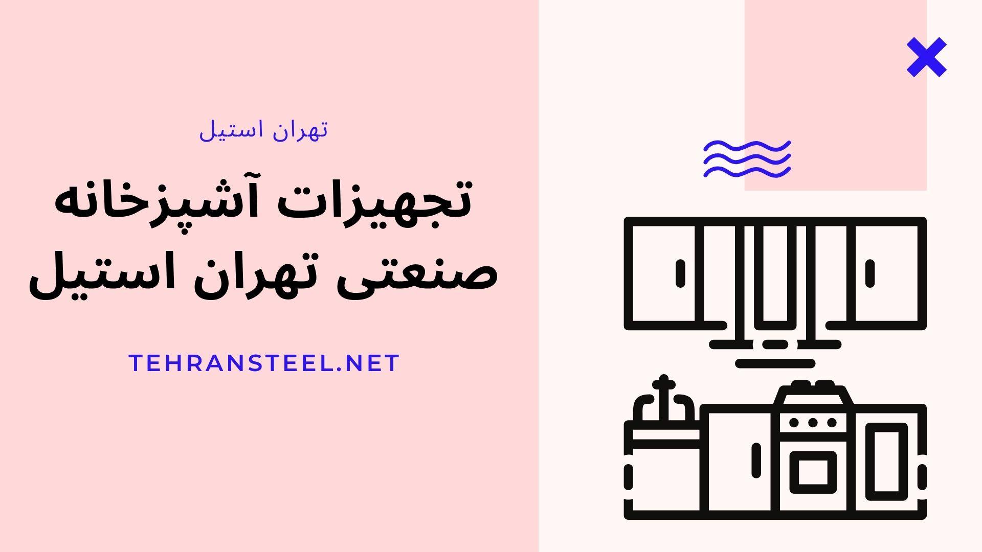 تجهیزات آشپزخانه صنعتی تهران استیل