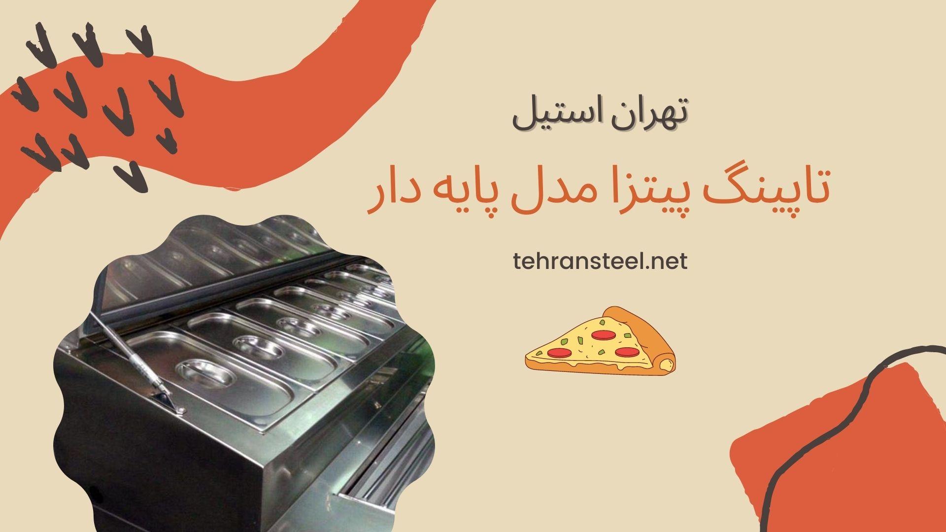 تاپینگ پیتزا مدل پایه دار: