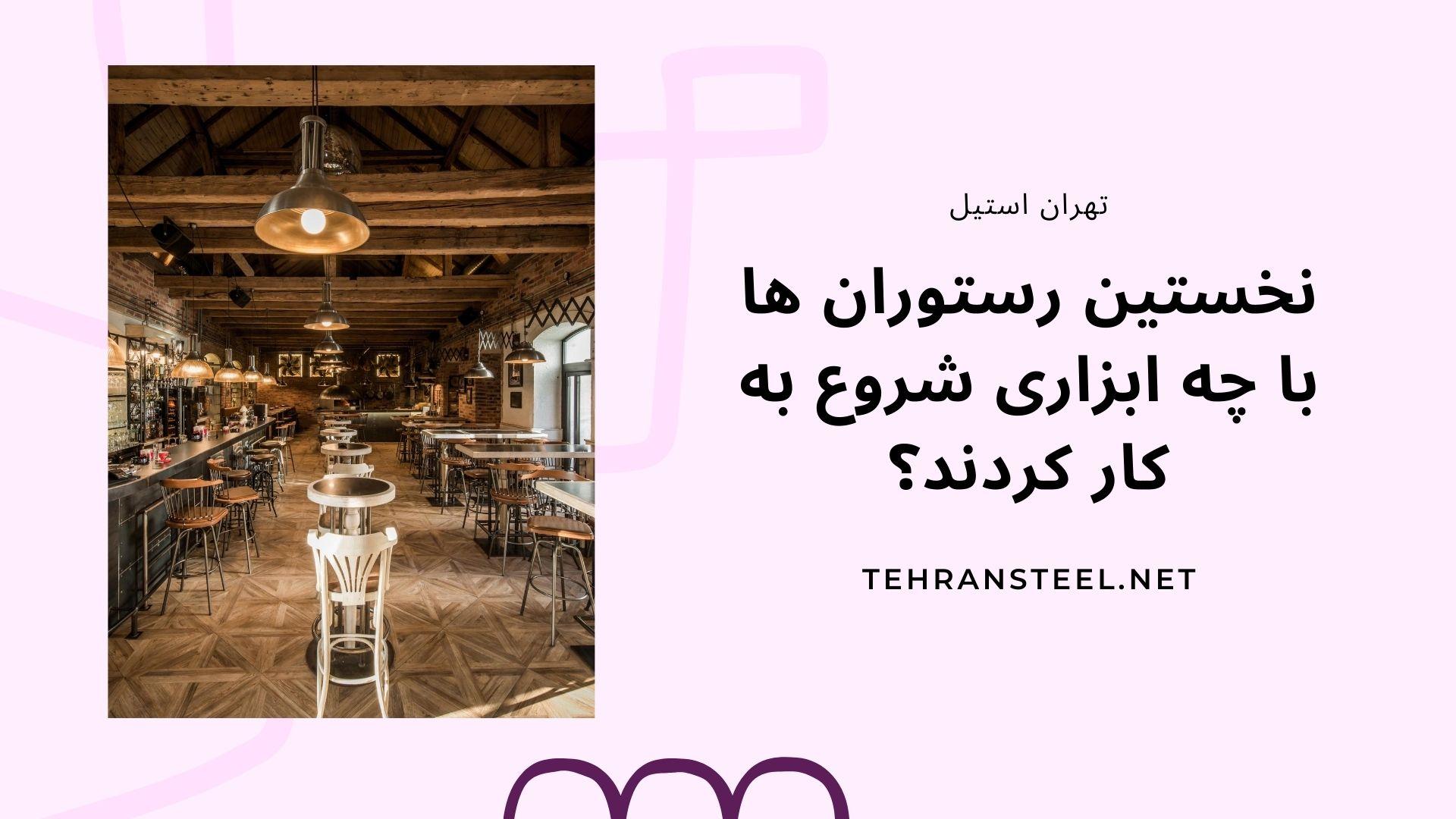 نخستین رستوران ها با چه ابزاری شروع به کار کردند؟