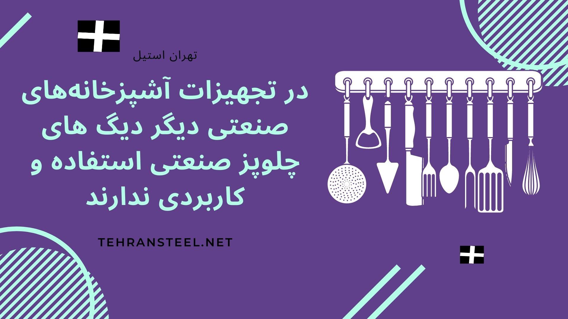 در تجهیزات آشپزخانههای صنعتی دیگر دیگ های چلوپز صنعتی استفاده و کاربردی ندارند
