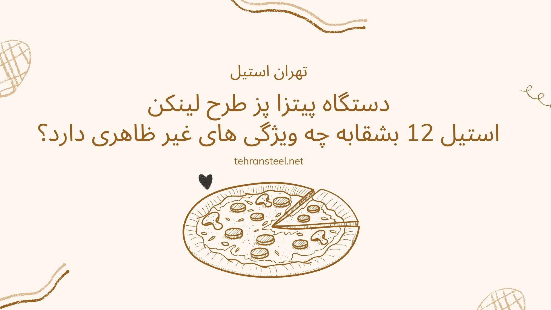 دستگاه پیتزا پز طرح لینکن استیل 12 بشقابه چه ویژگی های غیر ظاهری دارد؟