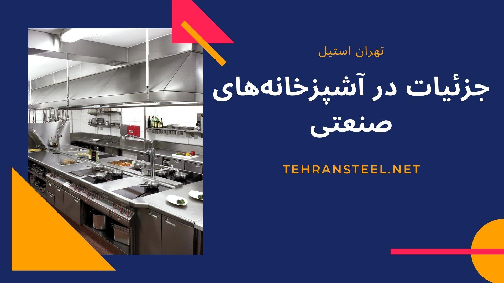 جزئیات در آشپزخانههای صنعتی