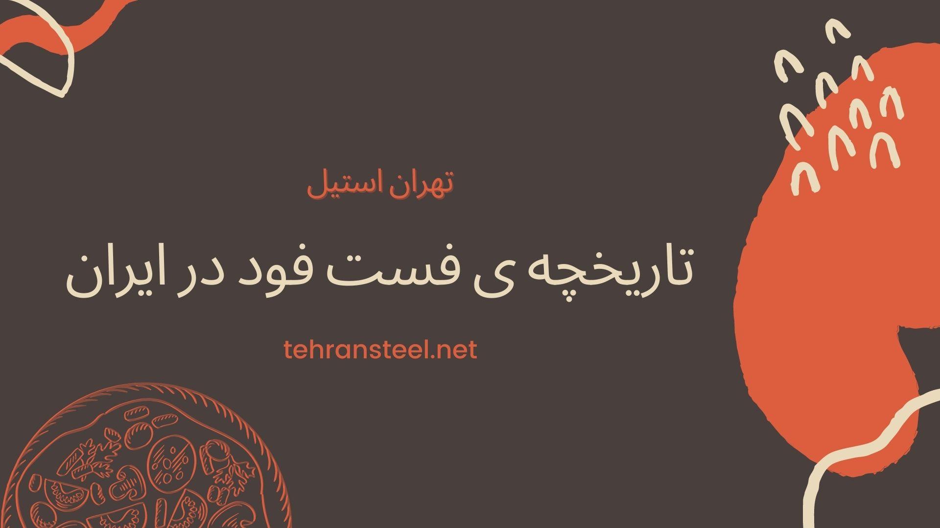 تاریخچه ی فست فود در ایران: