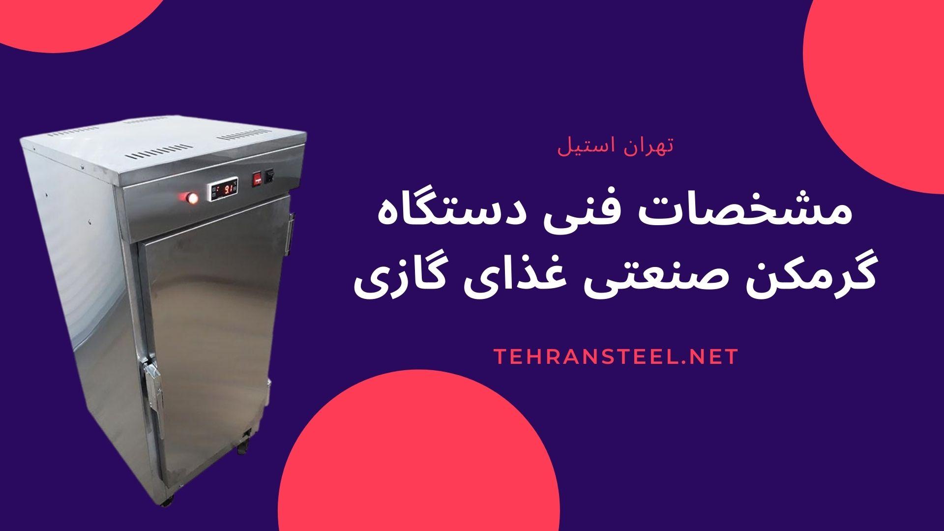 مشخصات فنی دستگاه گرمکن صنعتی غذای گازی