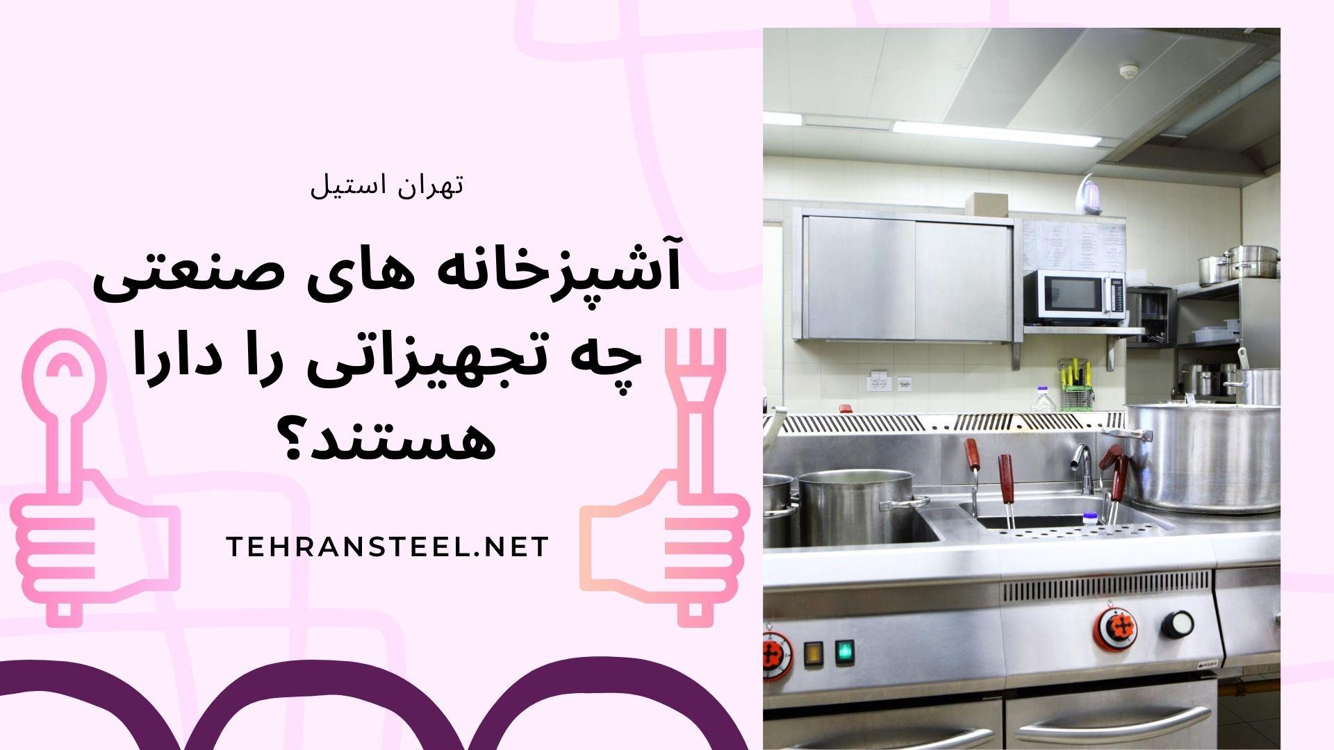 آشپزخانه های صنعتی چه تجهیزاتی را دارا هستند؟