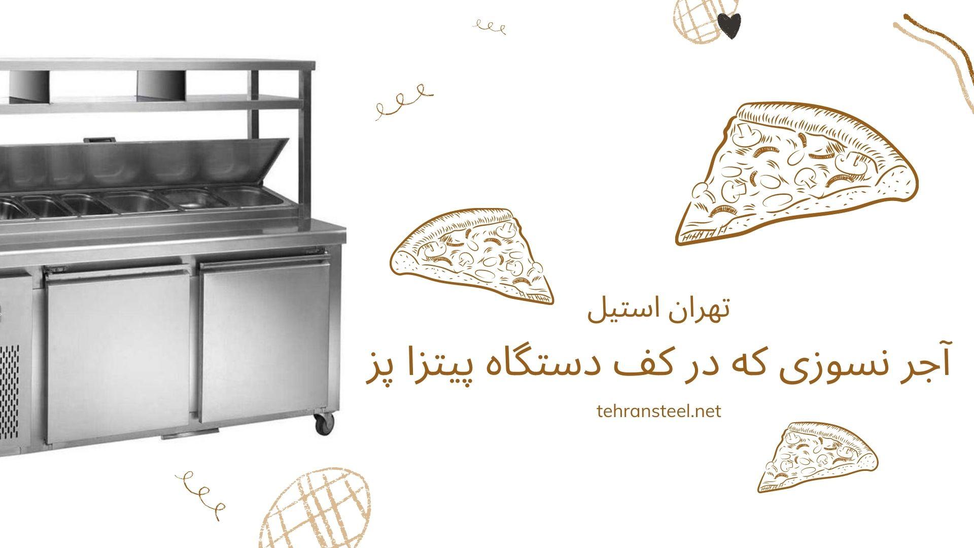آجر نسوزی در کف دستگاه پیتزا پز