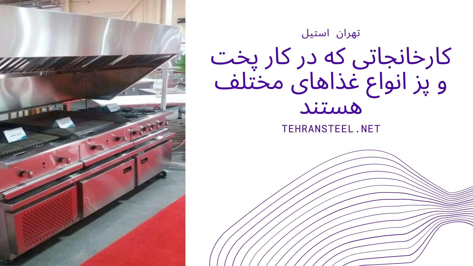 کارخانجاتی که در کار پخت و پز انواع غذاهای مختلف هستند