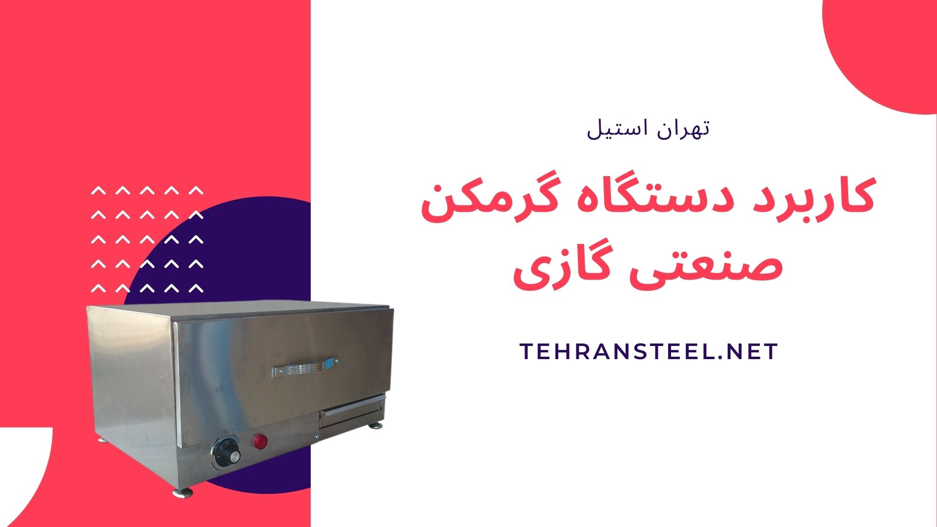 کاربرد دستگاه گرمکن صنعتی گازی