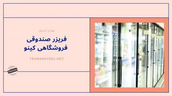 فریزر صندوقی فروشگاهی کینو