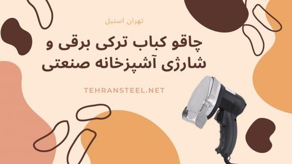 چاقو کباب ترکی برقی و شارژی آشپزخانه صنعتی