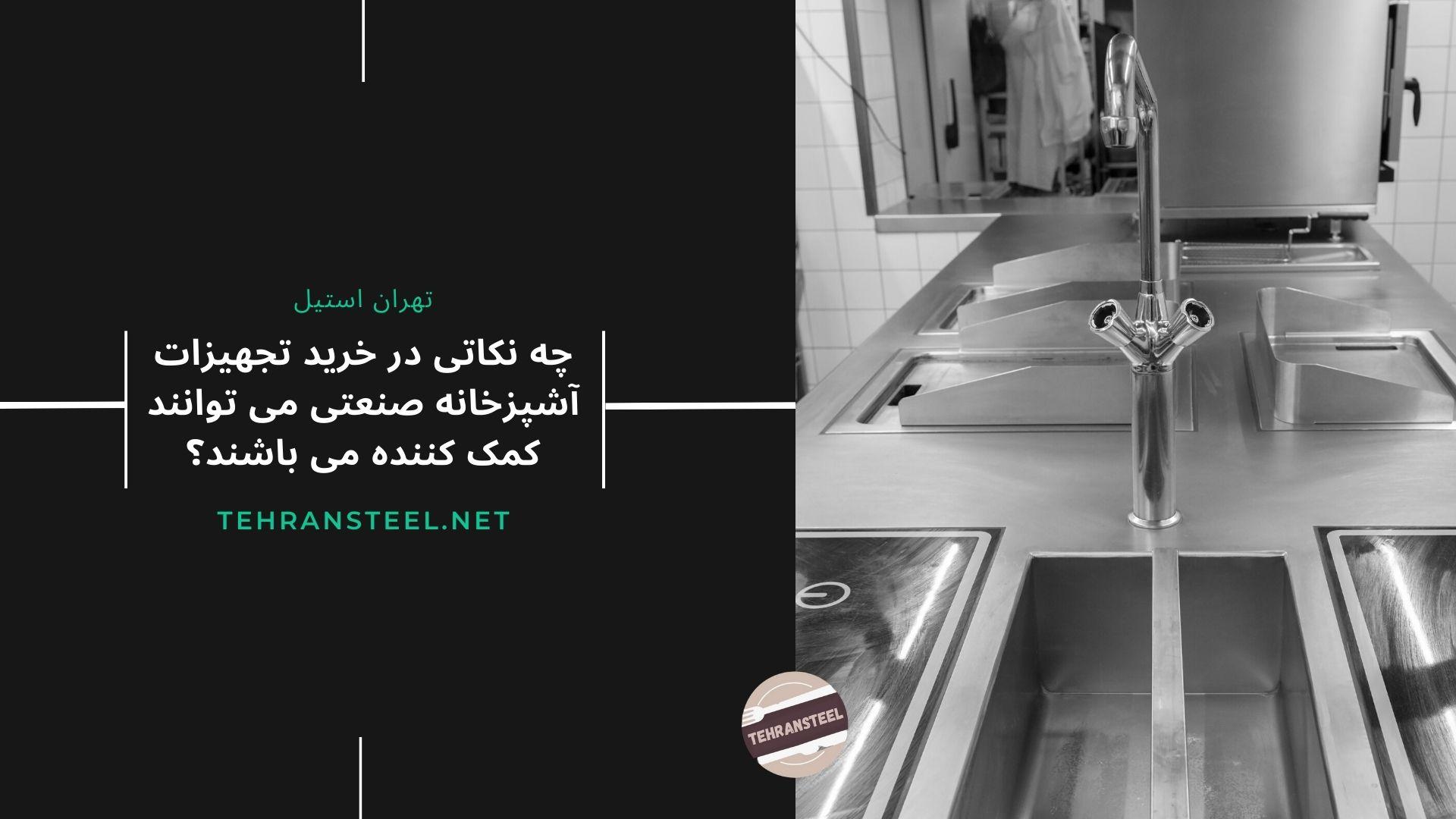 چه نکاتی در خرید تجهیزات آشپزخانه صنعتی می توانند کمک کننده می باشند؟