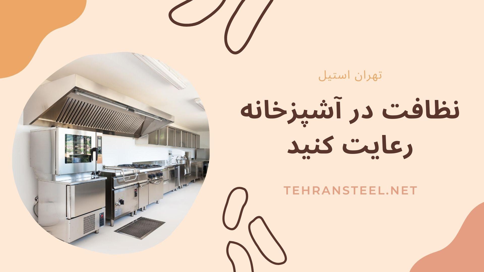 نظافت در آشپزخانه رعایت کنید