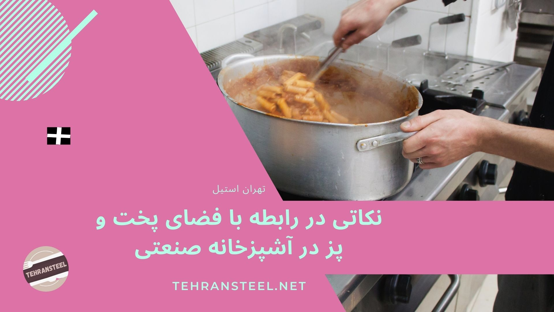نکاتی در رابطه با فضای پخت و پز در آشپزخانه صنعتی
