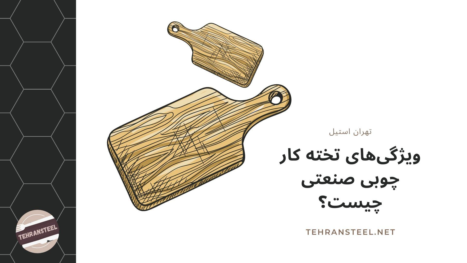 ویژگیهای تخته کار چوبی صنعتی چیست؟