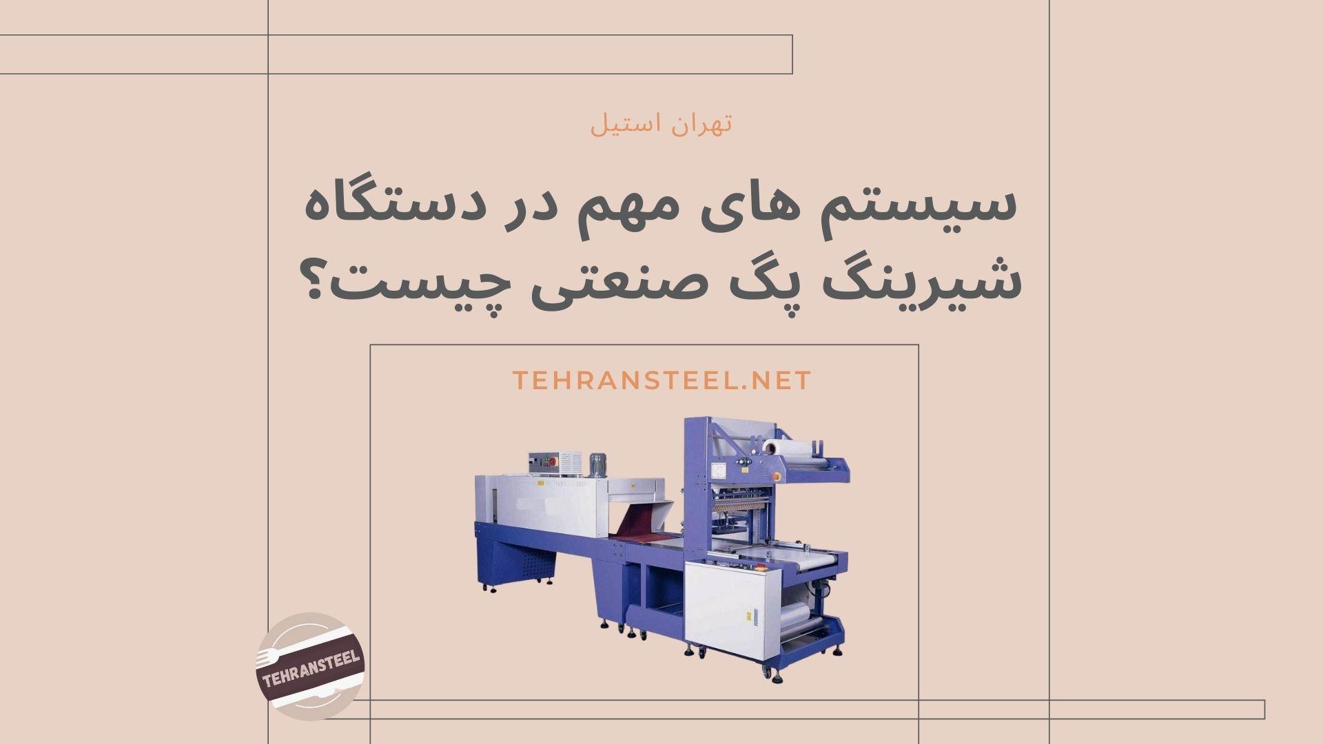 سیستم های مهم در دستگاه شیرینگ پگ صنعتی چیست؟