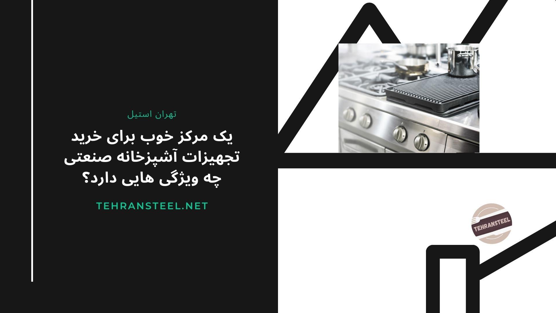 یک مرکز خوب برای خرید تجهیزات آشپزخانه صنعتی چه ویژگی هایی دارد؟