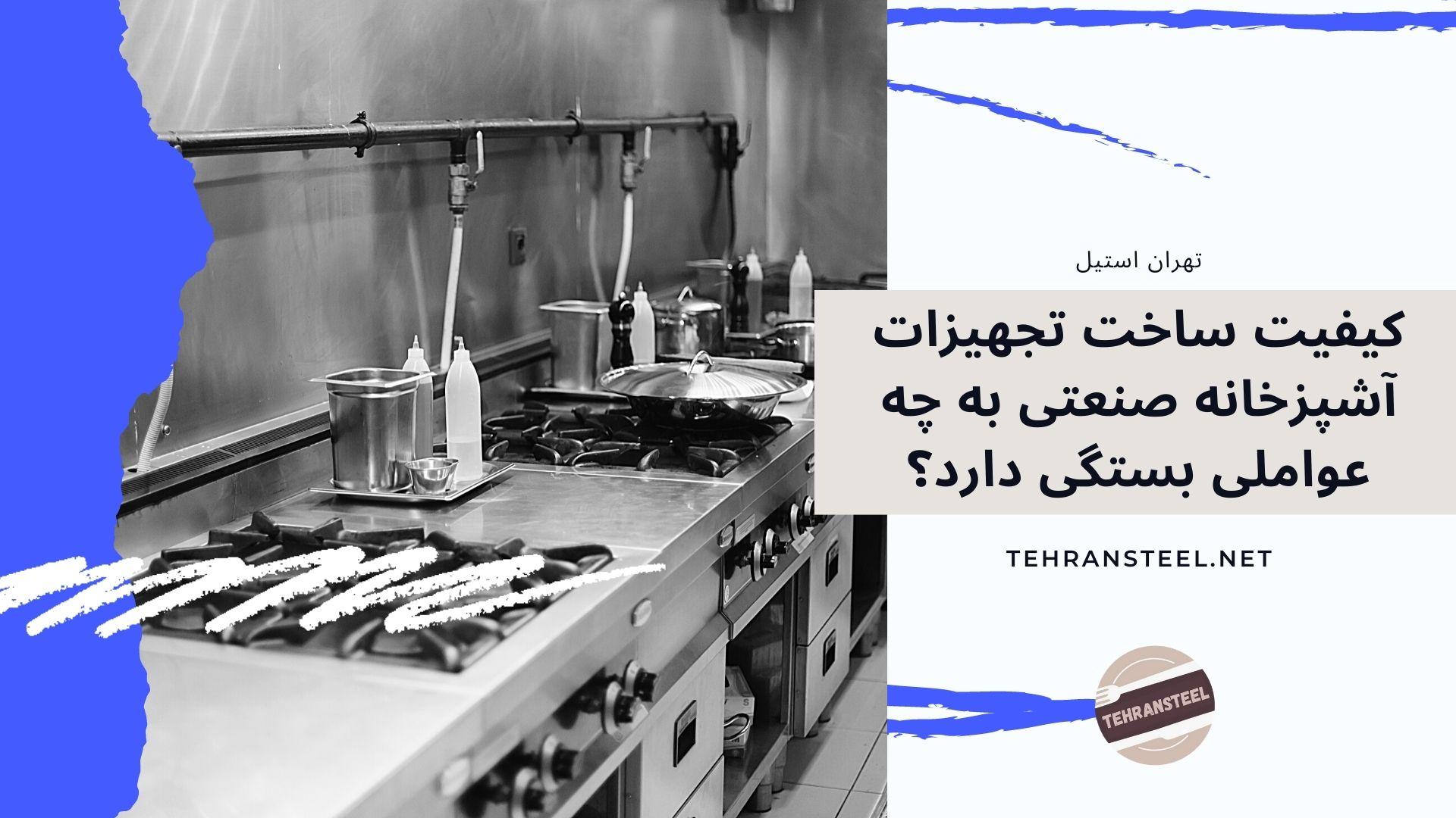 کیفیت ساخت تجهیزات آشپزخانه صنعتی به چه عواملی بستگی دارد