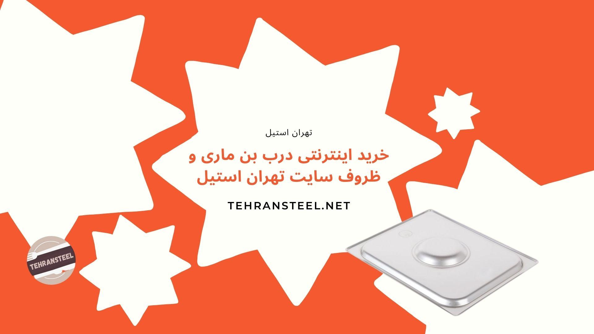 خرید اینترنتی درب بن ماری و ظروف سایت تهران استیل