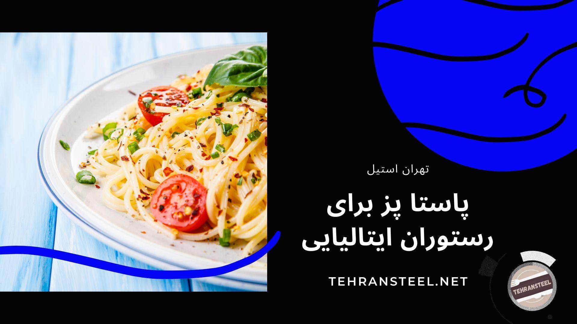 پاستا پز برای رستوران ایتالیایی