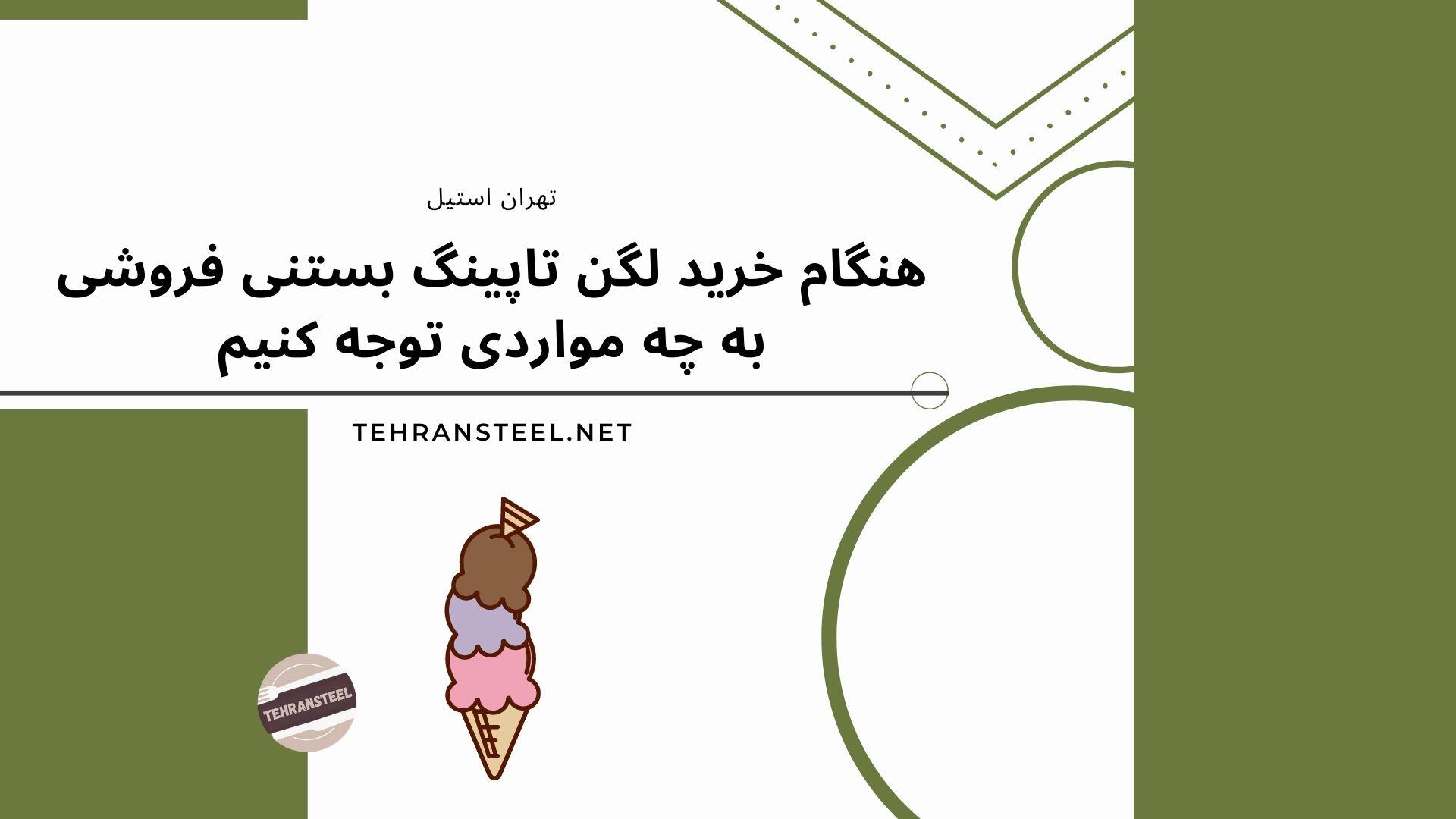 هنگام خرید لگن تاپینگ بستنی فروشی به چه مواردی توجه کنیم