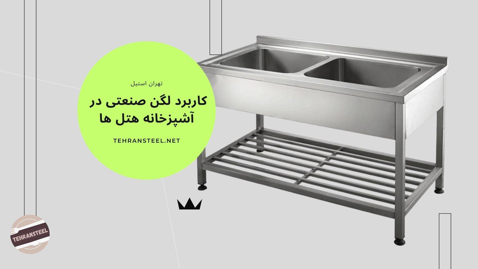 کاربرد لگن صنعتی در آشپزخانه هتل ها