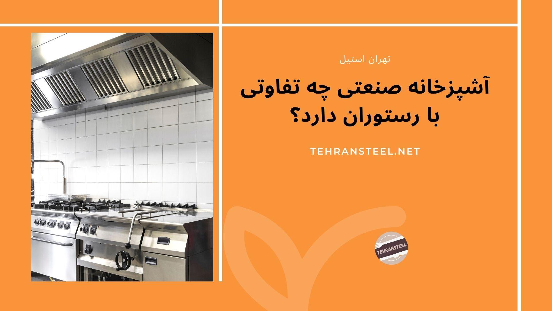 آشپزخانه صنعتی چه تفاوتی با رستوران دارد؟