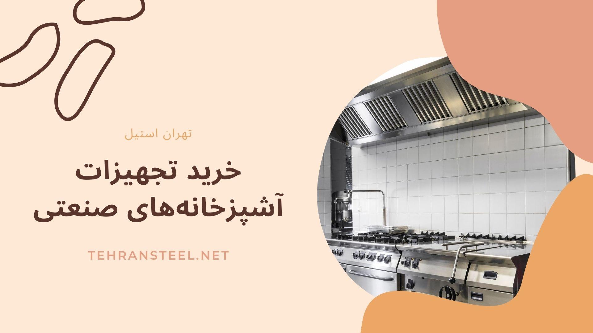 خرید تجهیزات آشپزخانههای صنعتی
