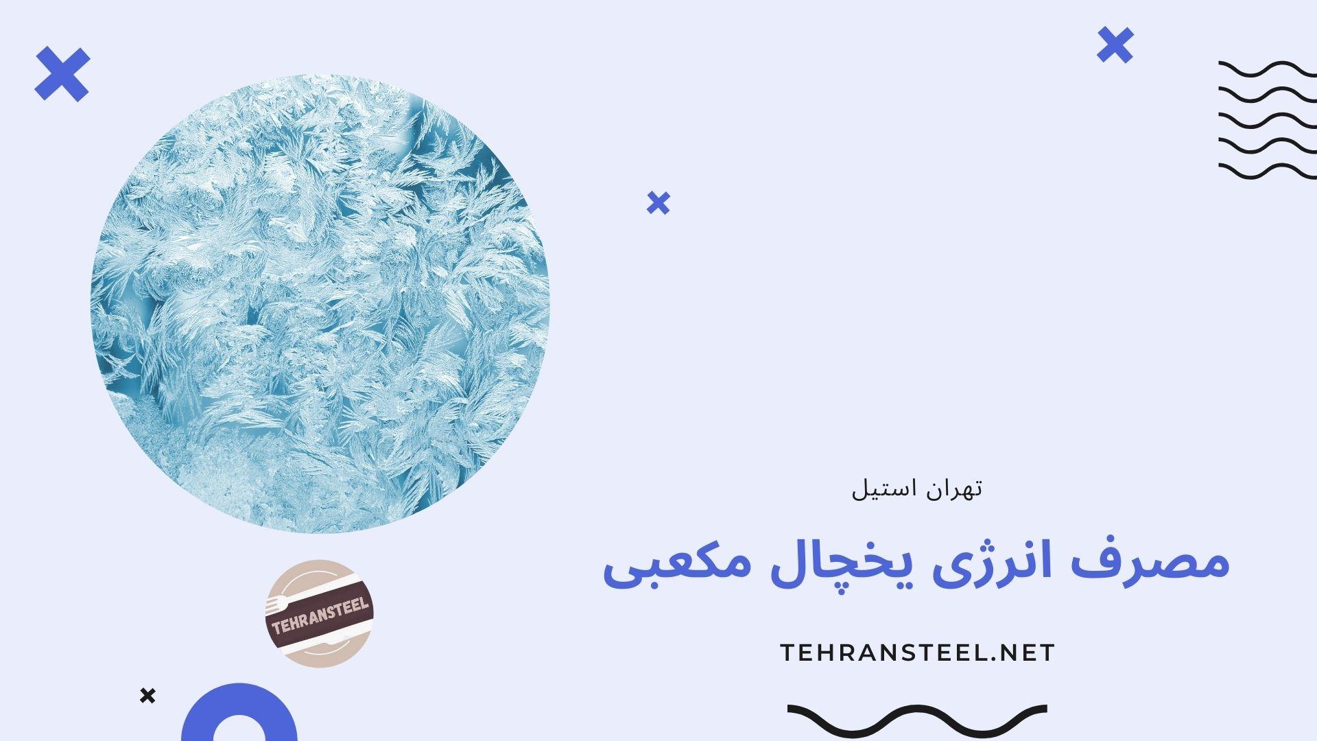 مصرف انرژی یخچال مکعبی