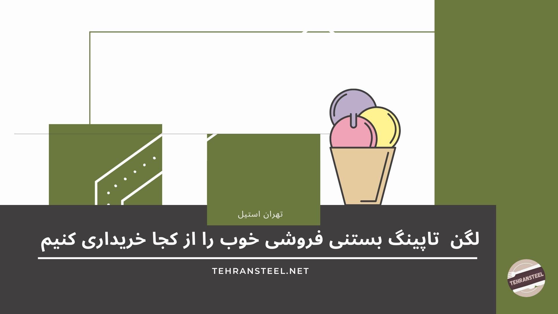 لگن تاپینگ بستنی فروشی خوب را از کجا خریداری کنیم