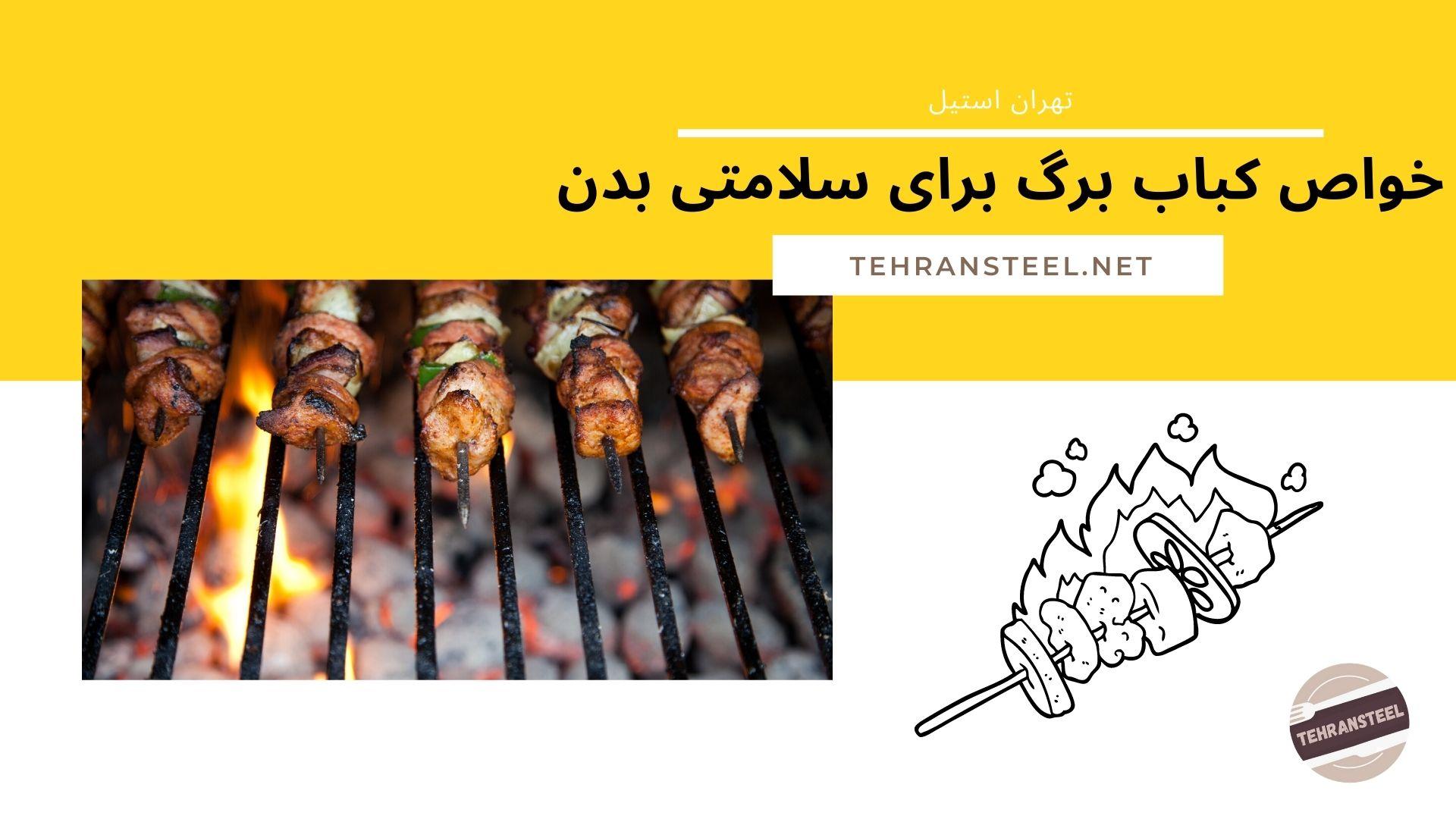 خواص کباب برگ برای سلامتی بدن