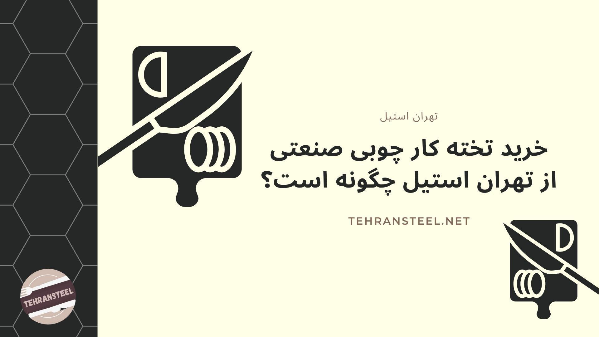 خرید تخته کار چوبی صنعتی از تهران استیل چگونه است؟