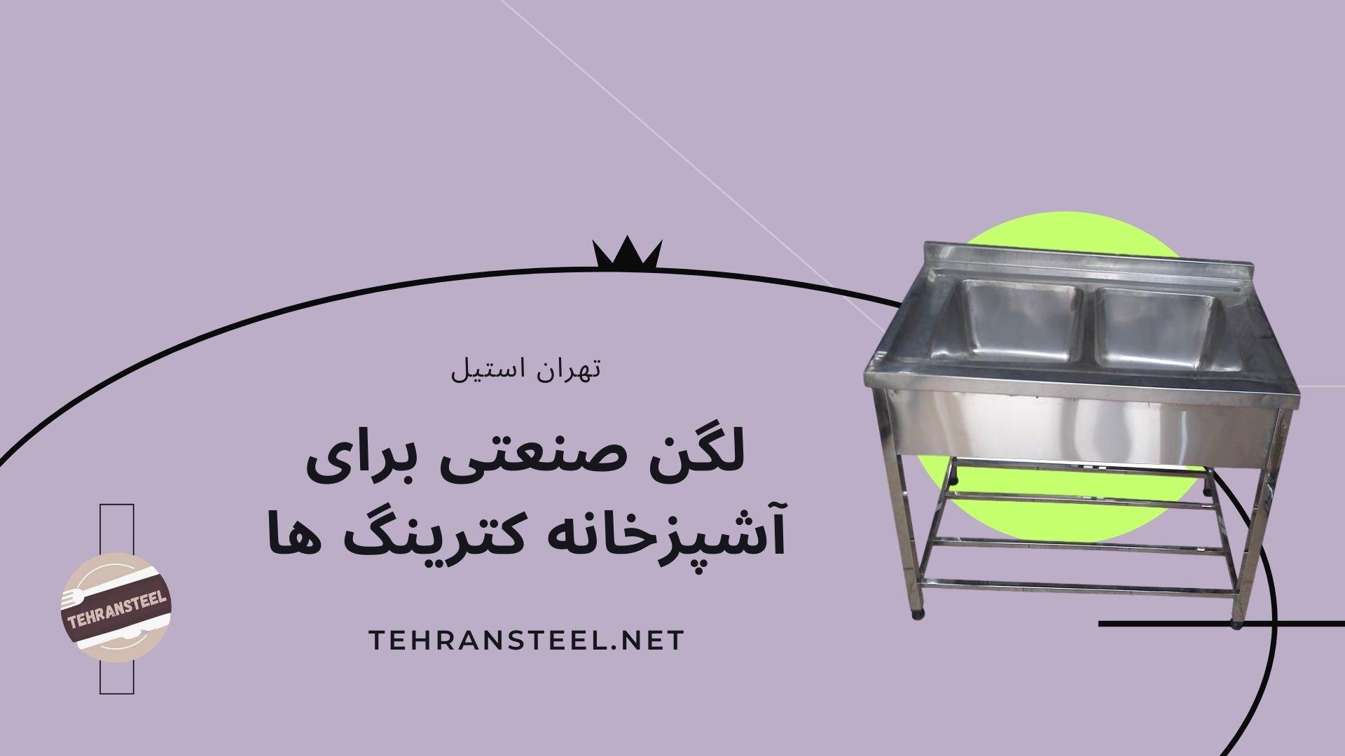 لگن صنعتی برای آشپزخانه کترینگ ها