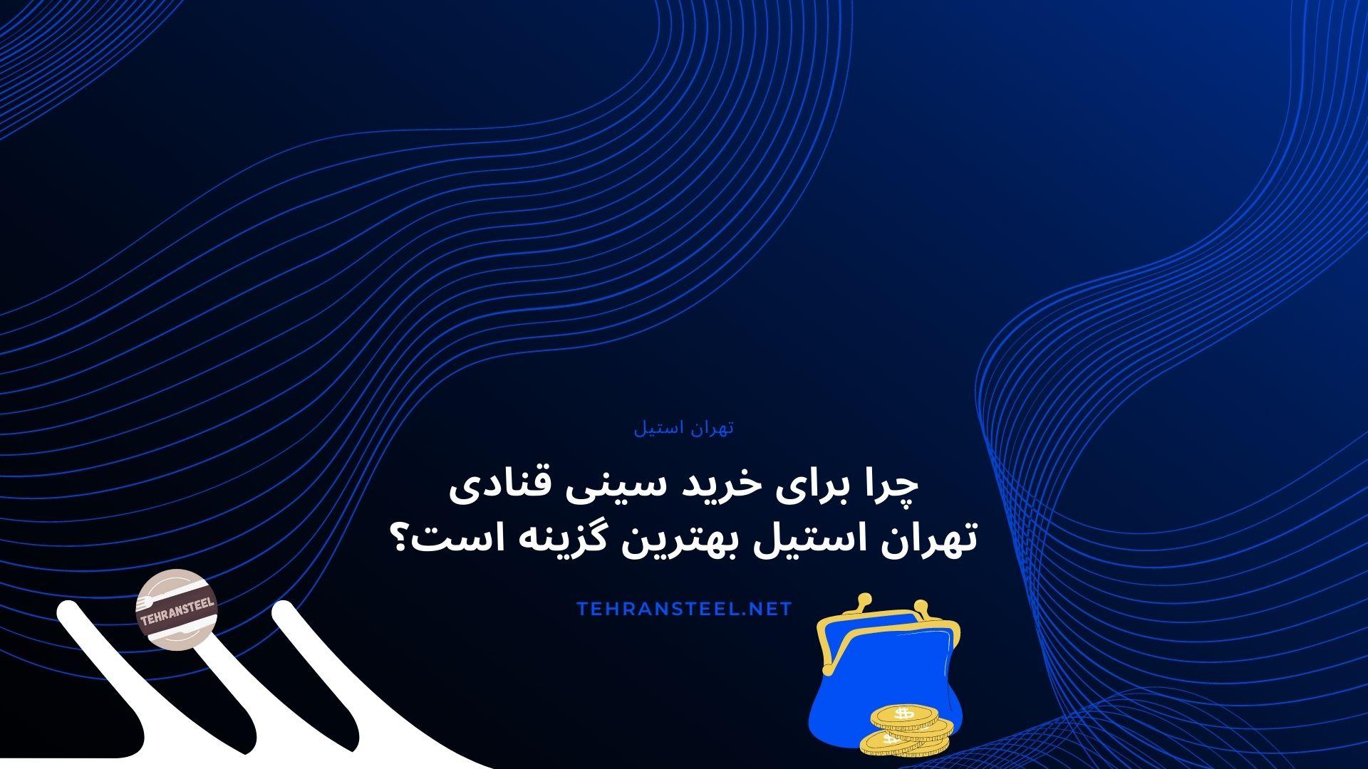 چرا برای خرید سینی قنادی تهران استیل بهترین گزینه است؟